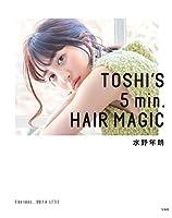 TOSHI'S 5min. HAIR MAGIC