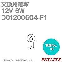 パトライト 白熱電球 G14/BA9S 12V6W (1個入) D01200604-F1