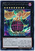 Yu-Gi-Oh! Number C88: Gimmick Puppet Disaster Leo cre PP16-JP012 Se Japan