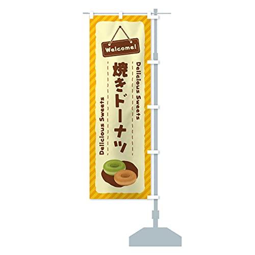 焼きドーナツ のぼり旗 サイズ選べます(スリム45x180cm 右チチ)