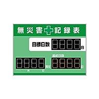 LED無災害記録表(自動カウントUP+カレンダー機能)記録-1200D 緑