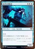 【FOIL】マジックザギャザリング KHM JP 078 海中の侵略者 (日本語版 コモン) カルドハイム