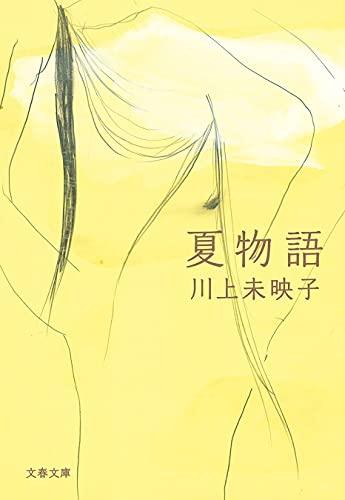 夏物語 (文春文庫)