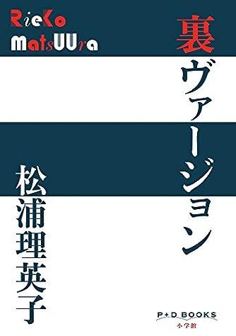 裏ヴァージョン (P+D BOOKS)