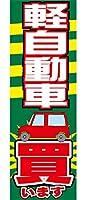 『60cm×180cm(ほつれ防止加工)』お店やイベントに! のぼり のぼり旗 軽自動車 買います(緑色)