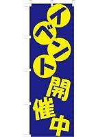 イベント開催中 のぼり旗(青)