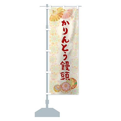 かりんとうまんじゅう のぼり旗(レギュラー60x180cm 左チチ 標準)
