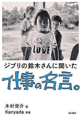 ジブリの鈴木さんに聞いた仕事の名言。