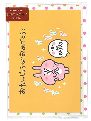 学研ステイフル グリーティングカード カナヘイの小動物バースデーポップカード ダンス B28-116 GAKKEN レターセット グリカ デザインカード カラフルカード 手紙 文書 書付 クリスマス・誕生日・結婚 感謝の気持ち