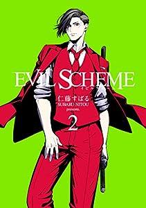 EVIL SCHEME-イビルスキーム- 2巻 (マッグガーデンコミックスBeat'sシリーズ)