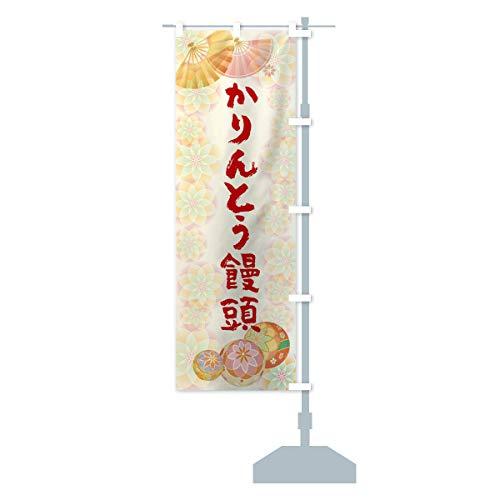 かりんとうまんじゅう のぼり旗 サイズ選べます(ショート60x150cm 右チチ)