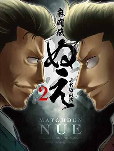 麻闘伝 ぬえ (2) (近代麻雀コミックス)