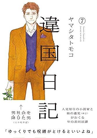 違国日記 7 (フィールコミックス FCswing)