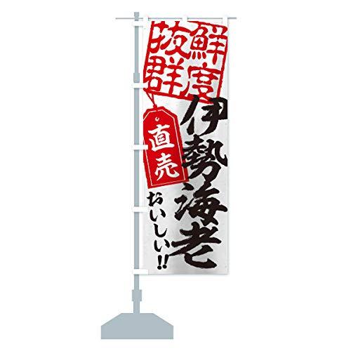 伊勢海老直売 のぼり旗 サイズ選べます(ハーフ30x90cm 左チチ)