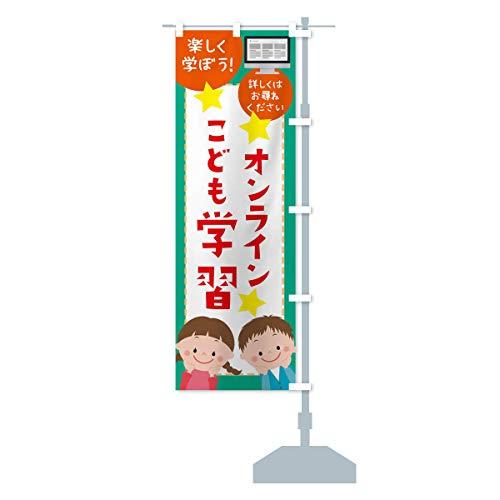 オンライン学習 のぼり旗 サイズ選べます(ハーフ30x90cm 右チチ)