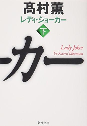 レディ・ジョーカー 下 (新潮文庫)