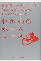 わが心のホームコース (ゴルフダイジェスト新書classic 1 夏坂健セレクション 1)