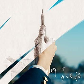 Yucho Pay Original Image Song #TOKIWOMEKURUYUBI