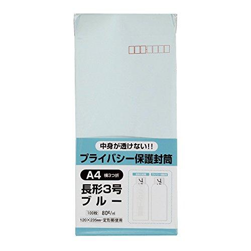 キングコーポレーション 封筒 プライバシー保護 長形3号 ブルー 100枚 N3PB100B