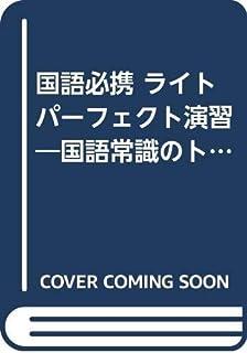 国語必携 ライトパーフェクト演習—国語常識のトレーニングノート...
