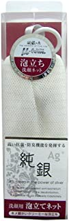 Silver Foaming Net (Face wash net) by Nippon Kogyo