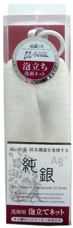 ステップ広告する添加銀 泡立て 洗顔ネット