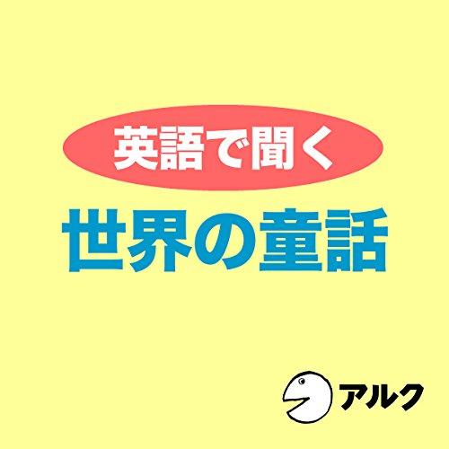 世界の童話 英語絵本(アルク) Titelbild