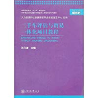 Assessment of second-hand car trade integration project tutorial(Chinese Edition)
