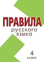 Правила. Русский язык 4 класс (школа России)