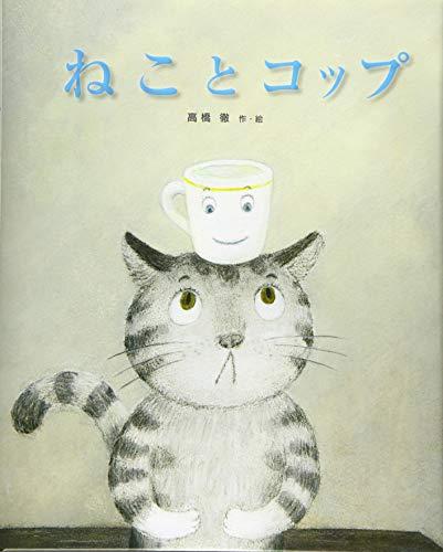 ねこと コップ (ひまわりえほんシリーズ)