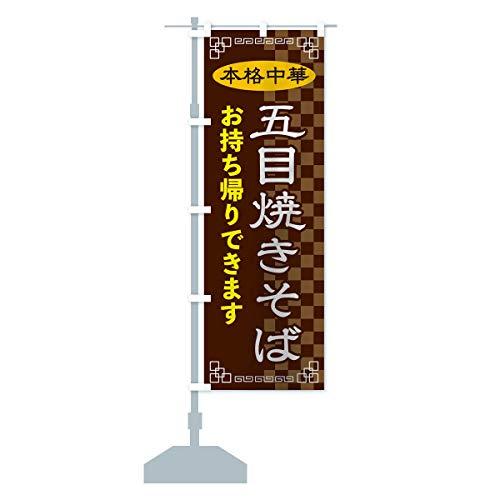 五目焼きそばお持ち帰り のぼり旗 サイズ選べます(ハーフ30x90cm 左チチ)