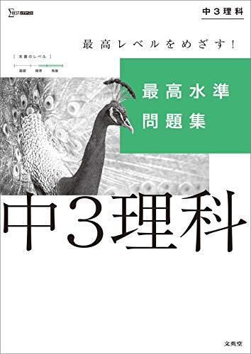 最高水準問題集 中3理科 (シグマベスト)