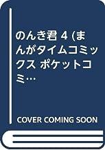 のんき君 4 (まんがタイムコミックス ポケットコミックス)