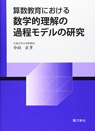 算数教育における数学的理解の過程モデルの研究