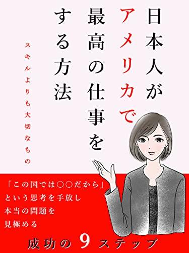 成功の9ステップ: 日本人がアメリカで最高の仕事をする方法 スキルよりも大切な物