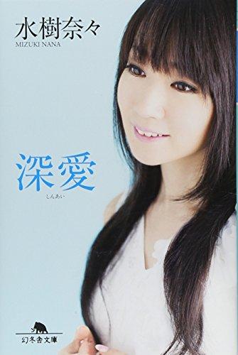 深愛 (しんあい) (幻冬舎文庫)