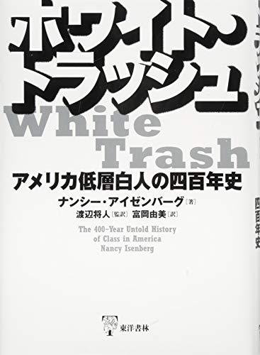 ホワイト・トラッシュ―アメリカ低層白人の四百年史