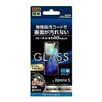 RT-XP5F/BSMG Xperia 5用 ガラスフィルム 防埃 10H ブルーライトカット ソー