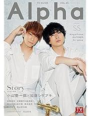TVガイドAlpha EPISODE SS (TVガイドMOOK 79号)