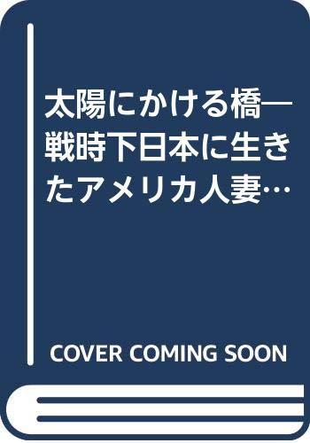太陽にかける橋―戦時下日本に生きたアメリカ人妻の愛の記録 (1982年) (C books)の詳細を見る