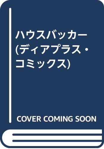 ハウスバッカー (ディアプラス・コミックス)