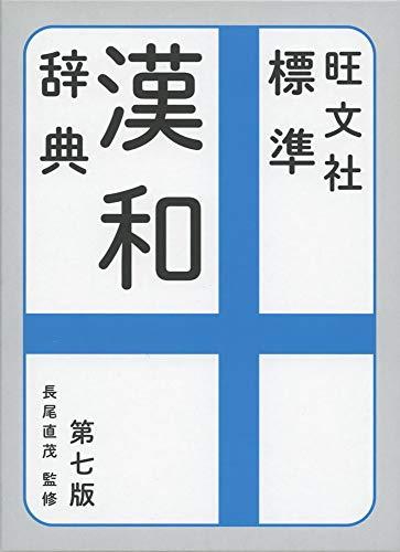 旺文社 標準漢和辞典 第七版の詳細を見る