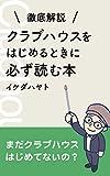 【徹底解説】クラブハウスをはじめるときに必ず読む本 (イケハヤ書房)