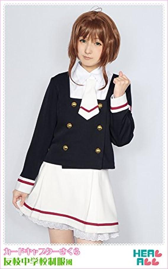 知恵差別する紛争カードキャプターさくら 友枝中学校制服風 コスプレ衣装 (S)