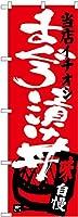 のぼり まぐろ漬け丼 当店イチオシ SNB-3719 [並行輸入品]