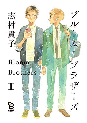 ブルーム・ブラザーズ 1 (on BLUEコミックス)