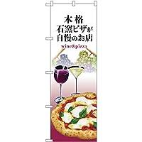 のぼり 石窯ピザ ワイン 白 NSH No.82537 [並行輸入品]