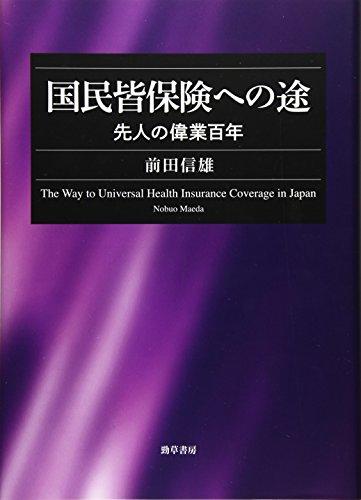 国民皆保険への途