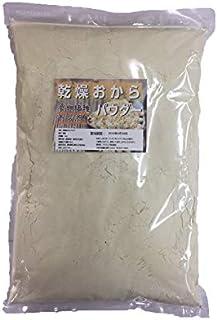 【国産】 ドライおからパウダー 1kg 乾燥おから