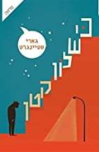 Little Failure - Hebrew book for Adults